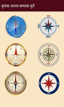 Compass in Hindi l हिंदी कम्पास screenshot 5