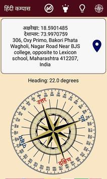 Compass in Hindi l हिंदी कम्पास screenshot 6