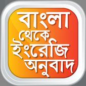 বাংলা থেকে ইংরেজি Bangla to English Translation icon