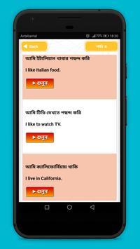 বাংলা থেকে ইংরেজি Bangla to English Translation screenshot 2