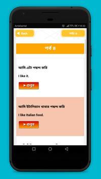বাংলা থেকে ইংরেজি Bangla to English Translation screenshot 4