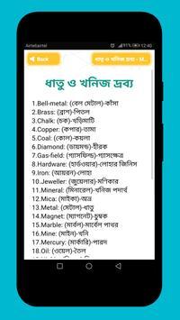 ইংরেজি উচ্চারণ শিখুন সহজেই English Pronunciation screenshot 6