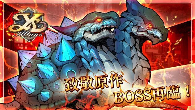 伊蘇:阿爾塔戈的五大龍-日系冒險RPG! screenshot 5