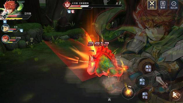 伊蘇:阿爾塔戈的五大龍 screenshot 5