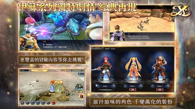 伊蘇:阿爾塔戈的五大龍-日系冒險RPG! ảnh chụp màn hình 8