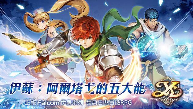 伊蘇:阿爾塔戈的五大龍-日系冒險RPG! screenshot 9
