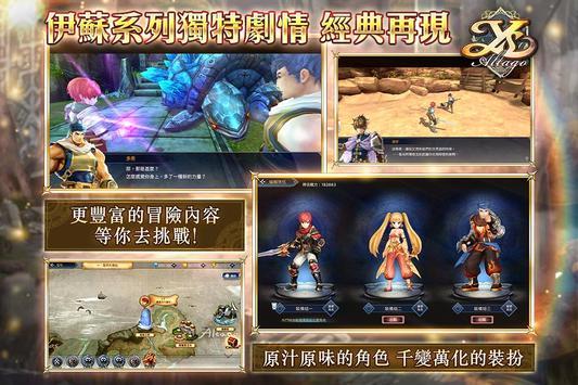 伊蘇:阿爾塔戈的五大龍-日系冒險RPG! 海报