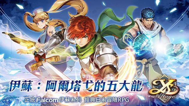 伊蘇:阿爾塔戈的五大龍-日系冒險RPG! ảnh chụp màn hình 11