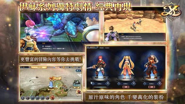 伊蘇:阿爾塔戈的五大龍-日系冒險RPG! تصوير الشاشة 12