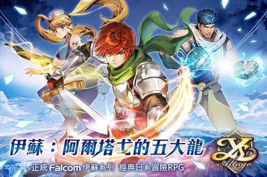 伊蘇:阿爾塔戈的五大龍-日系冒險RPG! 截图 1