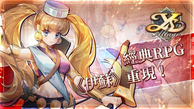 伊蘇:阿爾塔戈的五大龍-日系冒險RPG! screenshot 2