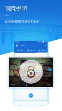 應用鎖AppLock - 隱私防護和照片視頻保險箱 截圖 2