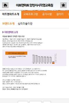 아트앤하트 양천지사직영교육원 screenshot 1