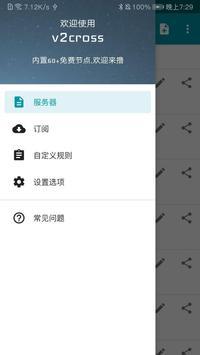 谷歌上网助手 screenshot 3