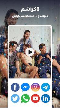 SlideShow - Photo Video Maker & Slideshow Maker تصوير الشاشة 6