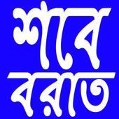 শবেবরাত ভাগ্যরজনী (shobebarat vaggorojoni) icon