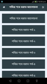 শবেবরাত ভাগ্যরজনী (shobebarat vaggorojoni) poster