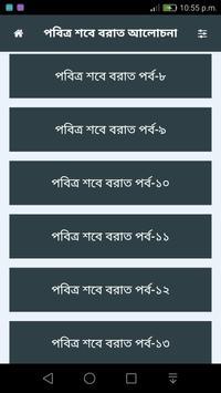 শবেবরাত ভাগ্যরজনী (shobebarat vaggorojoni) screenshot 2