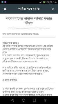 শবেবরাত ভাগ্যরজনী (shobebarat vaggorojoni) screenshot 3