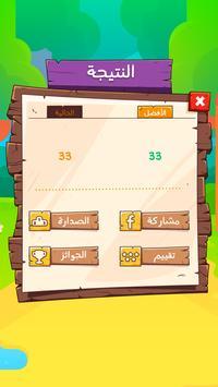 تحدّي المعرفة screenshot 4