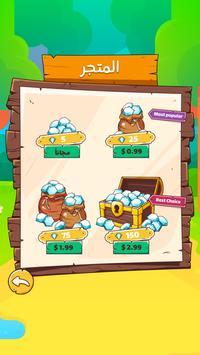 تحدّي المعرفة screenshot 5