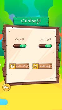 تحدّي المعرفة screenshot 6