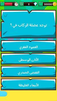 تحدّي المعرفة screenshot 1