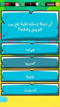 تحدّي المعرفة screenshot 2