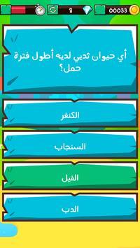 تحدّي المعرفة screenshot 3