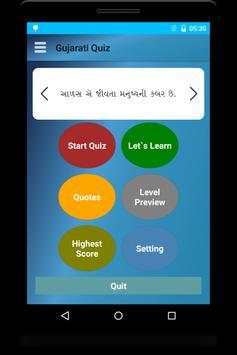 Gujarati Quiz poster