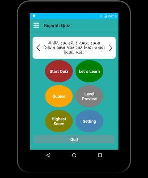Gujarati Quiz screenshot 12