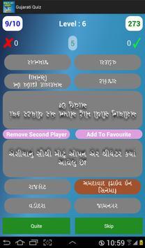 Gujarati Quiz screenshot 14