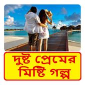 ভালোবাসার গল্প ~ Bangla Love Story icon
