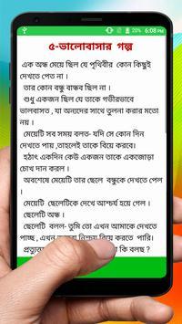 ভালোবাসার গল্প ~ Bangla Love Story screenshot 6