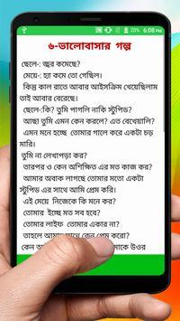 ভালোবাসার গল্প ~ Bangla Love Story screenshot 7
