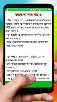 ভালোবাসার গল্প ~ Bangla Love Story screenshot 13