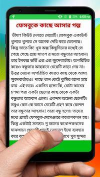 ভালোবাসার গল্প ~ Bangla Love Story screenshot 10