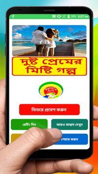 ভালোবাসার গল্প ~ Bangla Love Story screenshot 16