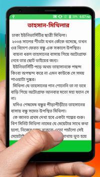 ভালোবাসার গল্প ~ Bangla Love Story screenshot 1