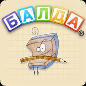 BALDA - online with friends icon