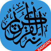 Quran Translation 2020 –Read and Listen Full Quran icon