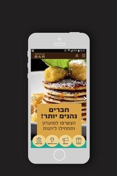 וופל בר , Waffle Bar screenshot 2