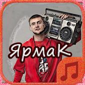 новий ЯрмаК Yarmak - mp3 icon