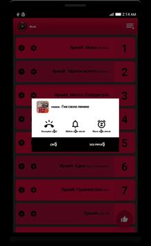 новий ЯрмаК Yarmak - mp3 screenshot 1