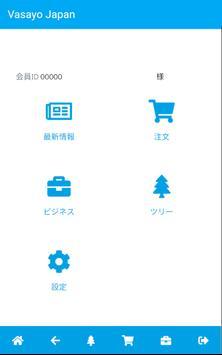 Vasayo Japan screenshot 1