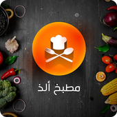 مطبخ ألذ icon