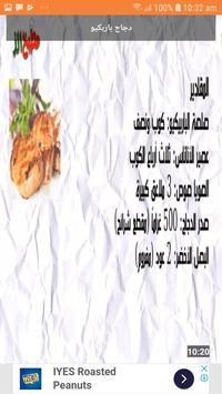 مطبخ ألذ screenshot 2