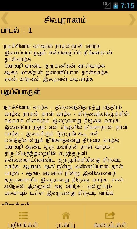 Silapathikaram in tamil pdf