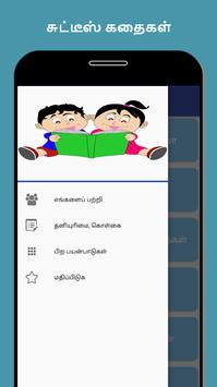 Chutties Kathaigal screenshot 3