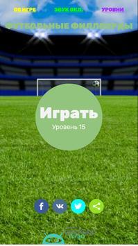 Викторина футбол screenshot 4